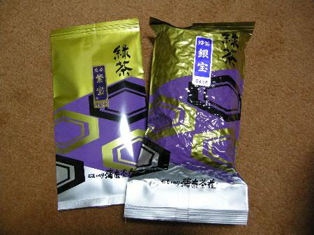 「紫宝」と、ほうじ茶「銀宝」
